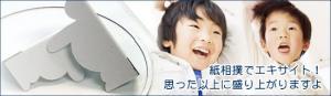 kamizumou_copy.jpg