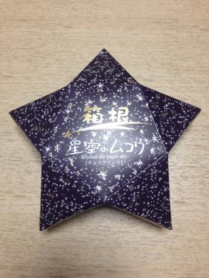 星型の魅力いっぱいな箱