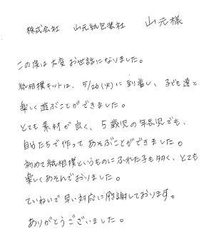 sumou_otegami_20150529.jpg