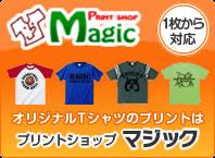 オリジナルTシャツのプリントショップ「マジック」