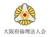大阪府倫理法人会