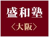 盛和塾(大阪)
