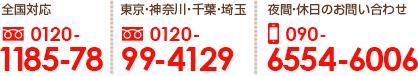 お問い合わせ番号:全国0120-1185-78、東京0120-99-4129