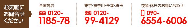お問い合わせ:0120-1185-78、東京・神奈川・千葉・埼玉からのお問い合わせ:0120-99-4129、休日のお問い合わせ:080-3131-7823