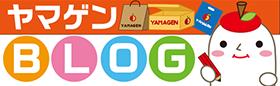 YAMAGEN!ブログへのリンク