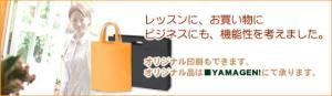 http://www.yamagen-net.com/media/cotton_copy2014.jpg