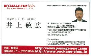 http://www.yamagen-net.com/media/inoue_meishi.jpg