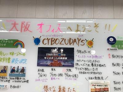 サイボウズ大阪オフィス様に行ってきました