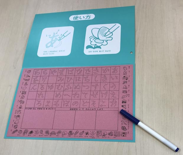 水ペン練習帳
