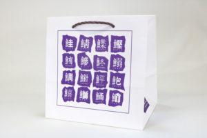 紙袋フルオーダー【015】晒クラフトの詳細はこちら