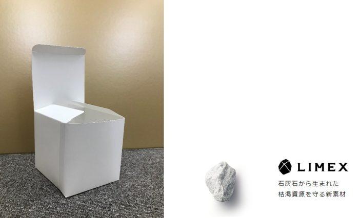 LIMEX BOX(石灰石主原料LIMEXで箱を作れます)